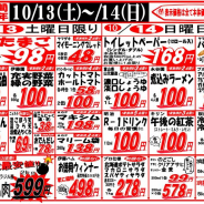 【2018年10月13日~10月14日ドラゴン週末大特価】