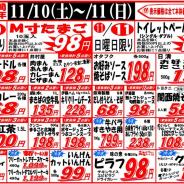 【2018年11月10日~11月11日ドラゴン週末大特価】
