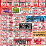 【2018年12月の特売カレンダー】