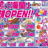 【2018年12月7日~12月9日鮮魚コーナー新規オープンセール】
