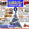 【2018年12月13日~14日第15回コストコフェア開催!】