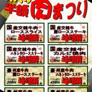 【2019年1月12日~1月13日肉まつり!】