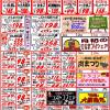 【2019年3月の特売カレンダー】