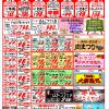 【2019年4月の特売カレンダー】