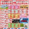 【2019年5月の特売カレンダー】