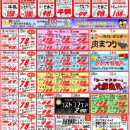 【2019年7月の特売カレンダー】