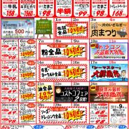 【2019年8月の特売カレンダー】