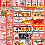 【2019年10月の特売カレンダー】
