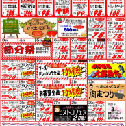 【2020年2月の特売カレンダー】