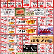 【2020年3月の特売カレンダー】