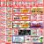 【2020年6月の特売カレンダー】