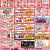 【2020年7月の特売カレンダー】