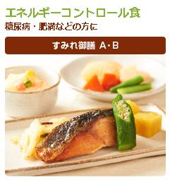 すみれ御膳1食750円(税抜)