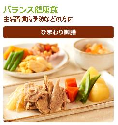 ひまわり御膳1食580円(税抜)