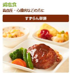 すずらん御膳1食750円(税抜)