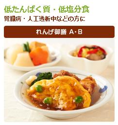 れんげ御膳1食840円(税抜)