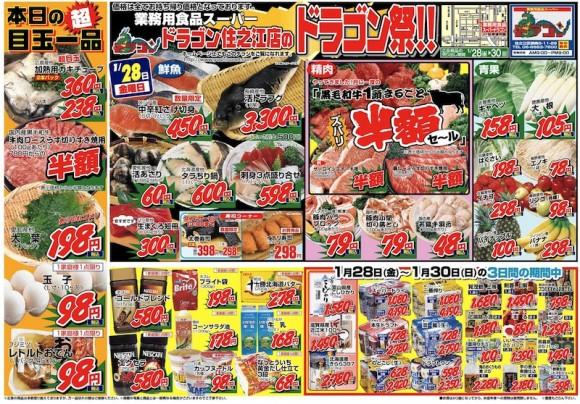 ドラゴン広告チラシ20110128表