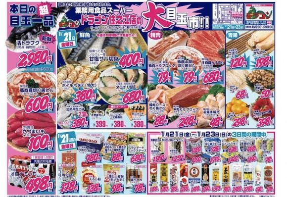 ドラゴン広告チラシ20110121表
