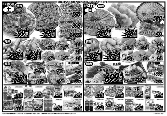 ドラゴン広告チラシ20110225裏