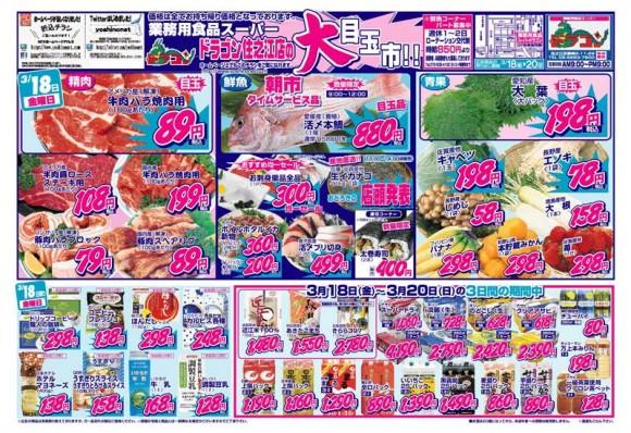 ドラゴン広告チラシ20110318表