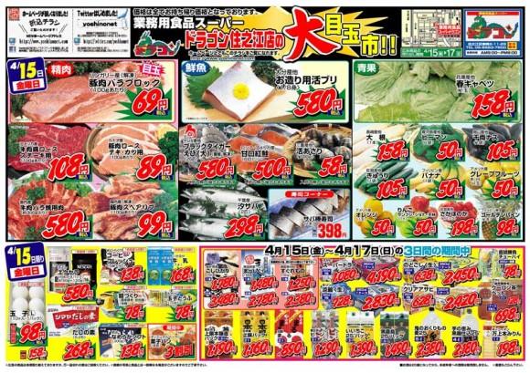 ドラゴン広告チラシ20110415表