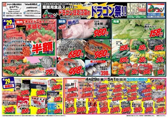 ドラゴン広告チラシ20110429表800