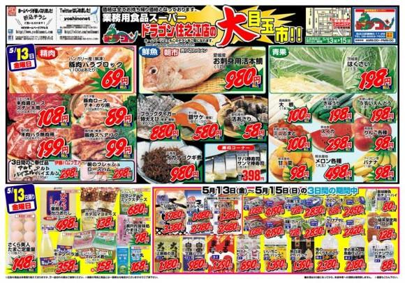 ドラゴン広告チラシ20110513表800