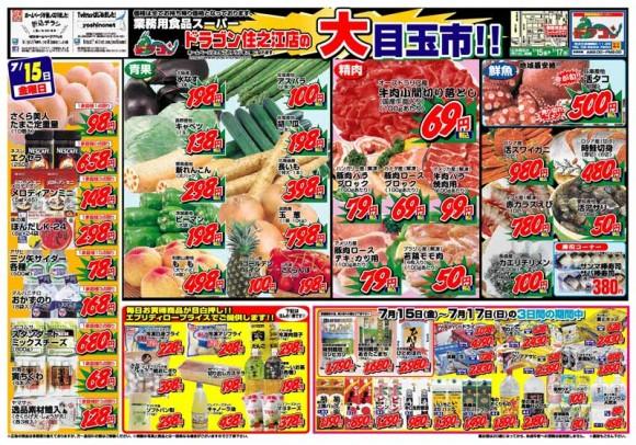 ドラゴン広告チラシ20110715表800