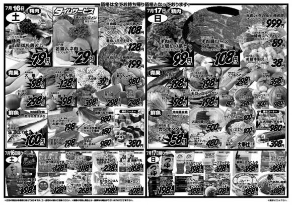 ドラゴン広告チラシ20110715裏800