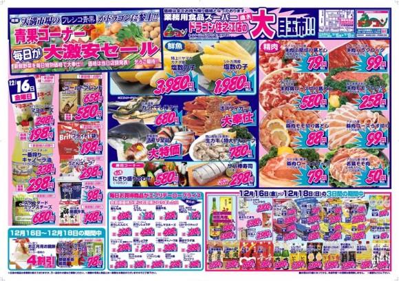ドラゴン広告チラシ20111216表800