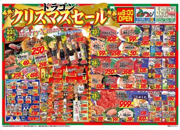 ドラゴン広告チラシ20111223表800