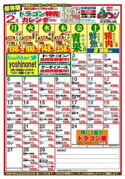 ドラゴン広告チラシ20120203裏800