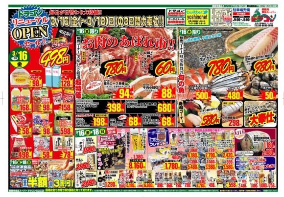 ドラゴン広告チラシ20120316表800