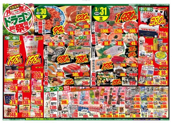 ドラゴン広告チラシ20120330表800