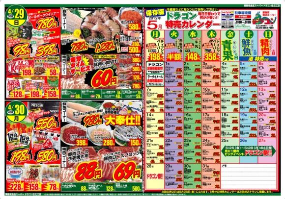 ドラゴン広告チラシ20120427裏800