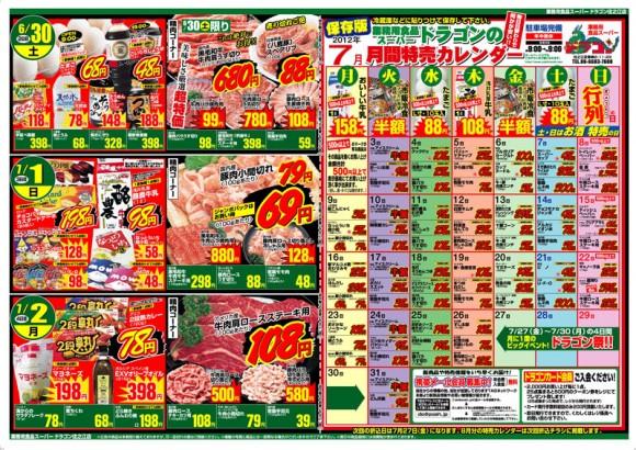 ドラゴン広告チラシ20120629裏800