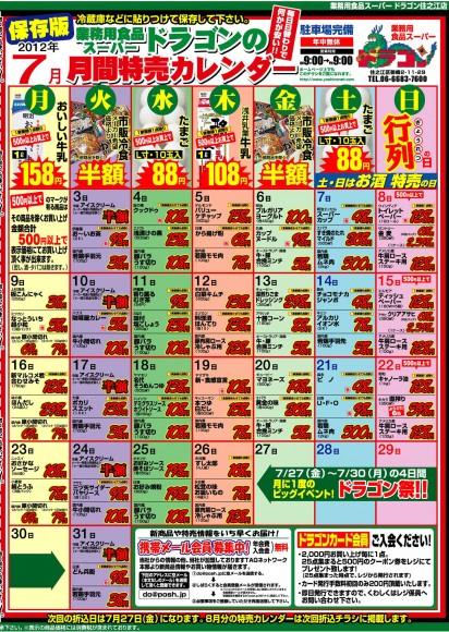 ドラゴン広告チラシ20120629カレンダー