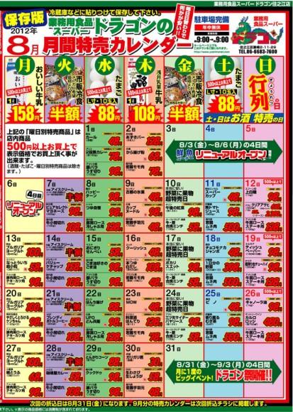 ドラゴン広告チラシ20120803カレンダー_800