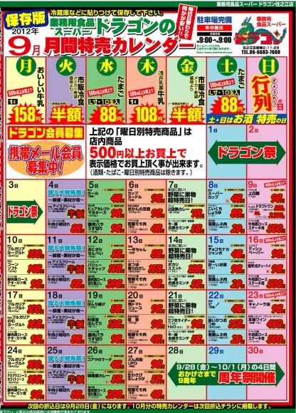 ドラゴン広告チラシ20120831カレンダー
