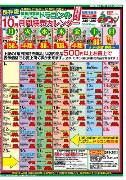 ドラゴン広告チラシ20120928裏800カレンダー