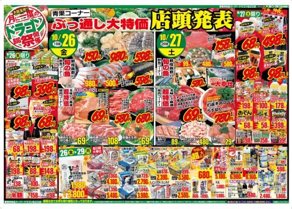 ドラゴン広告チラシ20121026表800