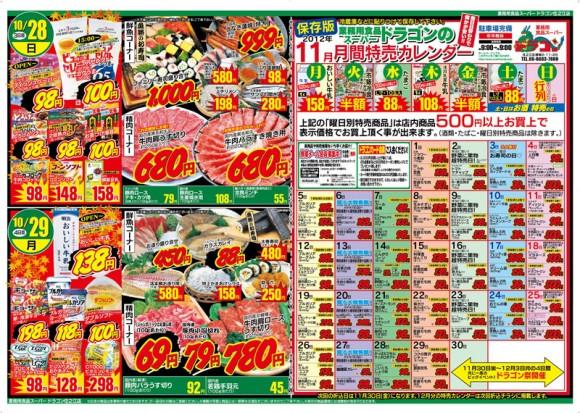 ドラゴン広告チラシ20121026裏800