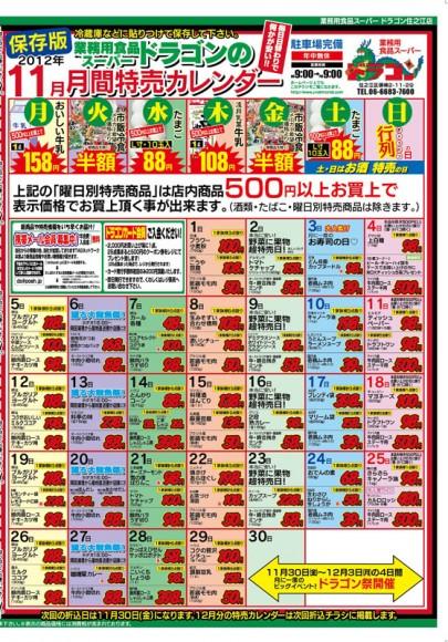 ドラゴン広告チラシ20121026裏800カレンダー