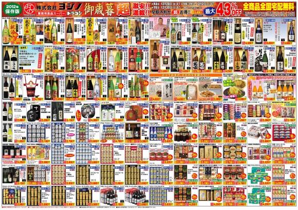 2012年お歳暮カタログ裏ドラゴン住之江店