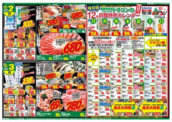 ドラゴン広告チラシ20121130裏800