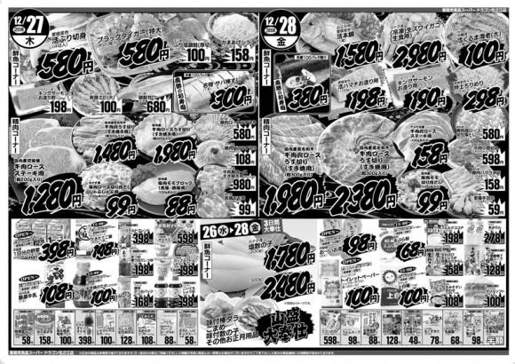 ドラゴン広告チラシ20121226裏800