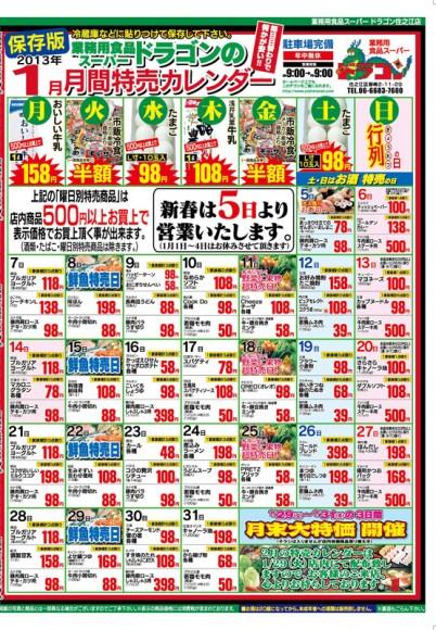ドラゴン広告チラシ20121229カレンダー800