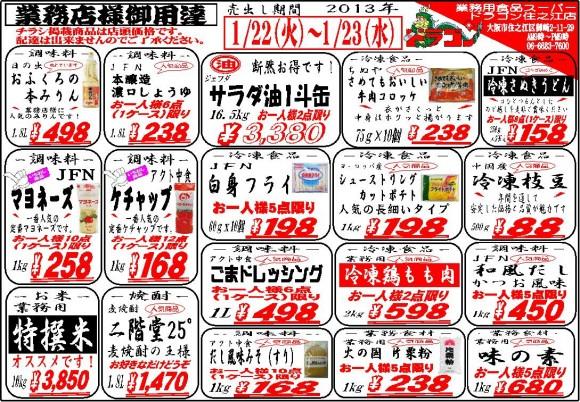 業務店様向けチラシ2013.01.22~01.23