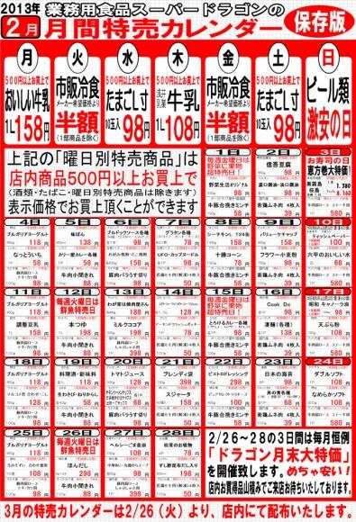 ドラゴン広告チラシ20130129_cal_1000