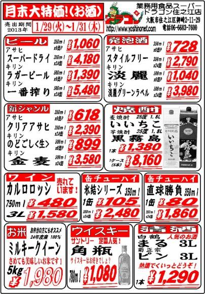 ドラゴン広告チラシ20130129_sake1000